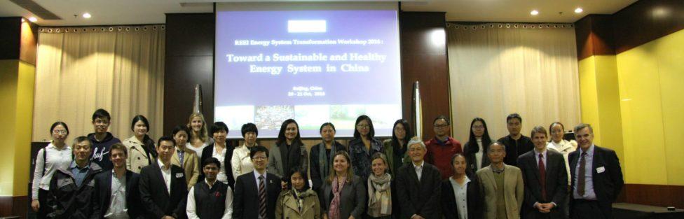 能源系统转型的边界——磐石2016年能源系统转型研讨会回顾